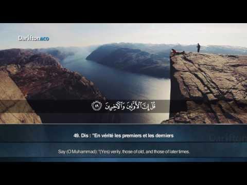 Sourate Al Waqiah  - Muhammad Al Muqit  ﺳﻮﺭﺓ ﺍﻟﻮﺍﻗﻌﺔ  ﻣﺤﻤﺪ ﺍﻟﻤﻘﻴﻂ