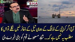 Dr Shahid Masood On Karachi Sea Oil and Gas Discovery | Pakistan Breaking News