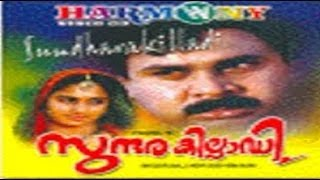 Sundara Killadi 1998 | Malayalam Full Movie | Malayalam Movie Online |  Dileep | Shalini