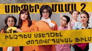 Super mama 2 - Ինչպես ստեղծել Ժողովրդական ֆիլմ