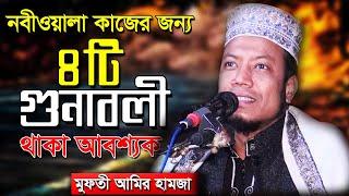 ৪টি গুনাবলী Islamic Video Bangla Waz Mahfil 2017 Maulana Mufti  Amir Hamza মুফতি আমির হামজা