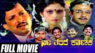 Nee Thanda Kanike – ನೀ ತಂದ ಕಾಣಿಕೆ | Kannada Full HD Movie | FEAT. Vishnuvardhan, Jayasudha
