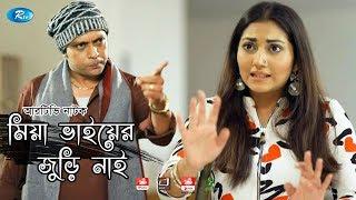 Mia Vai Er Juri Nai | মিয়া ভাইয়ের জুড়ি নাই | Anisur Rahman Milon, Shoshi | Rtv Drama Special