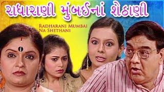 Radharani Mumbai Ni Shethani - Superhit Gujarati Natak Comedy Full - Kamlesh Mota,Vaishali Parmar