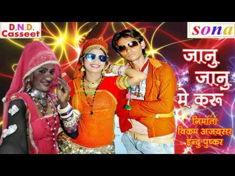 Xxx Mp4 राजस्थानी DJ मारवाड़ी सांग 2017 ॥ जणू जणू में करू ॥ Latest Dj Rajasthani Song 3gp Sex