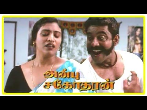 Anbu Sagotharan - Arjun Meena love scene