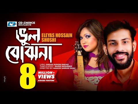 Xxx Mp4 Vul Bujhona Eleyas Hossain Shoshi Amir Anitha Bangla Music Video FULL HD 3gp Sex