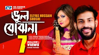 Vul Bujhona | Eleyas Hossain | Shoshi | Amir | Anitha | Bangla Music Video | FULL HD