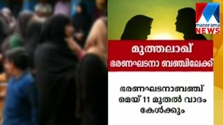 Constitution bench of SC to hear triple talaq cases from May 11   Manorama News