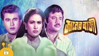 Janer Baji - জানের বাজি | Bangla Movie | Jasim, Manna, Champa