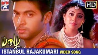 Mazhai Tamil Movie Songs | Istanbul Rajakumari Video Song | Shriya | Jayam Ravi | Devi Sri Prasad