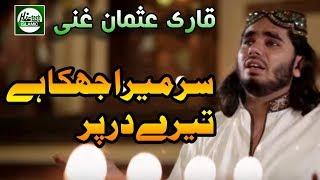 SAR MERA JHUKA HAI TERE DAR PAR (HAMD) - QARI MUHAMMAD USMAN GHANI QADRI - OFFICIAL HD VIDEO