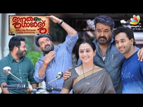 Official: Mohanlal's Janatha Garage Release Date | Hot Malayalam Cinema News