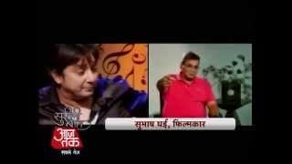 Sukhwinder Singh With Subhash Ghai On Sureeli Baat, Aajtak