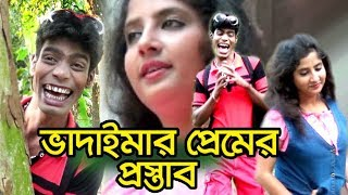 ভাদাইমার প্রেমের প্রস্তাব | Vadaima New Comedy | Matha Nosto | Premer Prostab | Bangla Comedy 2018