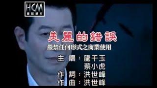 龍千玉vs蔡小虎-美麗的錯誤(官方KTV版)