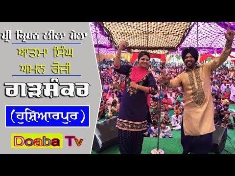 Xxx Mp4 Live Atma Budhewal And Aman Rozi Shri Karishan Leela Mela Garhshanker Hosiharpur 3gp Sex