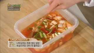 최고의 요리 비결 - 이하연의 굴떡국과 나박김치_#002