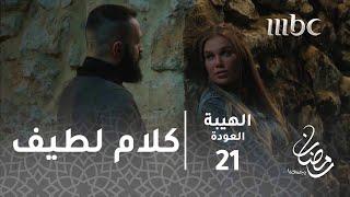 الهيبة العودة - الحلقة 21 - لأول مرة.. كلام جميل من جبل لسمية