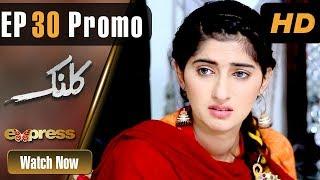 Drama | Kalank - Episode 30 Promo | Express Entertainment Dramas | Rubina Arif, Shahzad Malik, Akbar