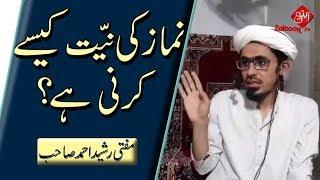 Namaz ki Niyyat Kaise Karni hai? | How to make Intention of Prayer?