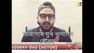 Sourav Das (actor) talks about