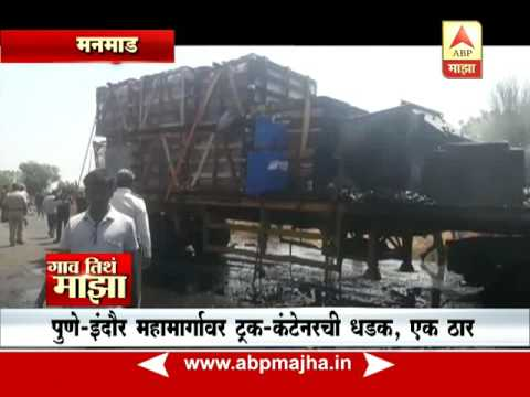 Gaon Tithe Majha - 730am : Manmad : Truck Contener Accident : 23:05:2017