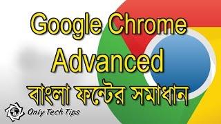 Google Chrome Bangla Font Problem Solve | Advanced Bangla Font Fix 2015