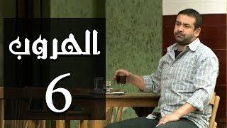 مسلسل الهروب الحلقة 6 | 6 Al Horob Episode