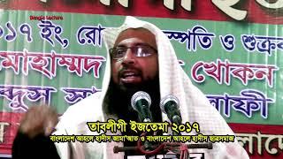 Tabligh Estima - 2017 Part 08 - Bangladesh Ahle Hadis Jamayat & Bangladesh Ahle Hadis Satrosomaj