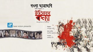 Etihash Konna | Bangla Full Movie | Abul Khair, Sara  Zaker,Monika, Rahnuma Ahmed