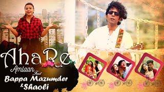 Ahare | আহারে |Bappa Mazumder | Shaoli Mukherjee | Bangla New song 2017