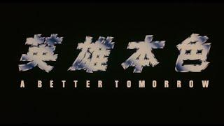 [Trailer] 英雄本色 ( A Better Tomorrow )