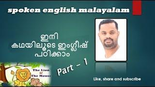 Spoken english malayalam  (കഥയിലൂടെ ഇംഗ്ലീഷ് പഠിക്കാം)  Part 1