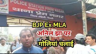 दिल्ली के किराड़ी से BJP के पूर्व विधायक अनिल झा पर फायरिंग