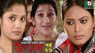 Bangla Natok | Utshob | Ep - 26 | Rahmat Ali, Intekhab Dinar, Chitralekha Guha, Tania, Dipa.