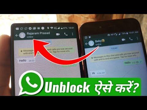 Xxx Mp4 WhatsApp Se Khud Ko Unblock Aise Kare Unblock Yourself On WhatsApp 2018 3gp Sex