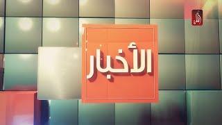 نشرة اخبار مساء الامارات 19-06-2017 - قناة الظفرة