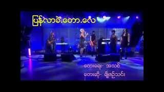 11  Pyan Lar Khae Dot Lay