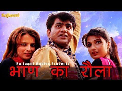 Xxx Mp4 Bhaan Ka Rola DJ Song Uttar Kumar Raju Punjabi Sushila Takhar Haryanvi Hit Dhamaka 3gp Sex
