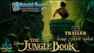 The Jungle Book Trailer #1 (2016) with Sinhala Subtitle