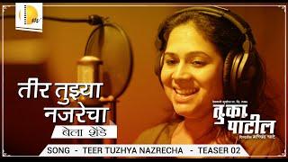 Teer Tuzhya Nazarecha Teaser O2  Marathi Film Tu.Ka.Patil 2018