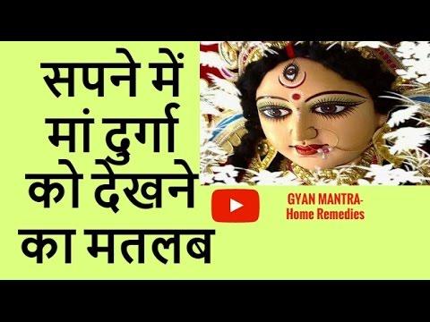 Xxx Mp4 सपने में मां दुर्गा को देखने का मतलब शुभ अशुभ Maa Durga In Dreams Meaning 3gp Sex