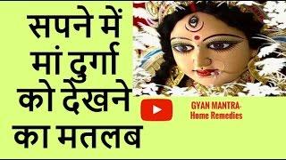 सपने में मां दुर्गा को देखने का मतलब : शुभ अशुभ | Maa Durga In Dreams Meaning
