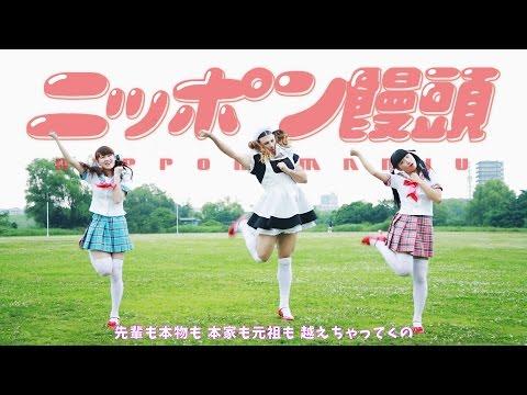 Xxx Mp4 LADYBABY Quot ニッポン饅頭 Nippon Manju Quot Music Clip 3gp Sex
