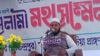ঈদুল আজহার বয়ান ২০১৮ ইং মাও: মুশারফ হুছাইন অারশাদী