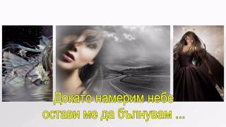 Glikeria & Mexri na vroume ourano -Докато станем ангели (превод)