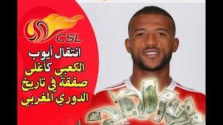 رسميا انتقال اللاعب المغربي أيوب الكعبي في أغلى صفقة في تاريخ الدوري المغربي