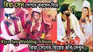Riya Sen Marriage   Riya Sen Wedding   रिया सेन शादी   রিয়া সেন বিয়ে   Riya Sen weds Shivam Tewari