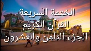 الختمة السريعة   القرآن الكريم   الجزء الثامن والعشرون